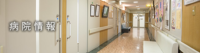 コロナ 水 間 病院 宮城利府掖済会病院 新型コロナウイルス感染症に関するお知らせ